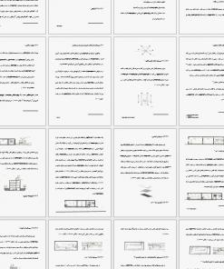 مطالعات معماری خانه ای با انرژی صفر