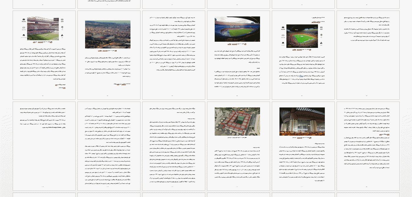 پایان نامه معماری استادیوم