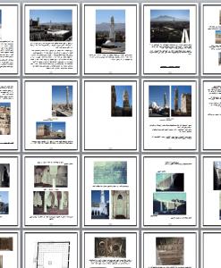 معماری اسلامی مسجد جامع الکبیر صنعا