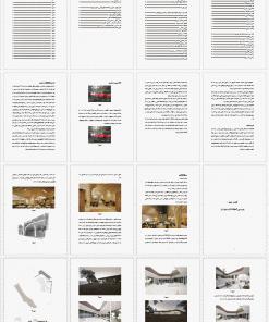 مطالعات معماری رستوران