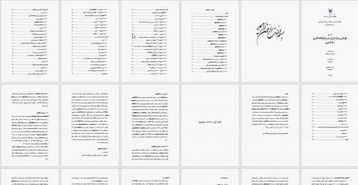 پایان نامه معماری طراحی غرفه ایران در اکسپو 2020 دبی