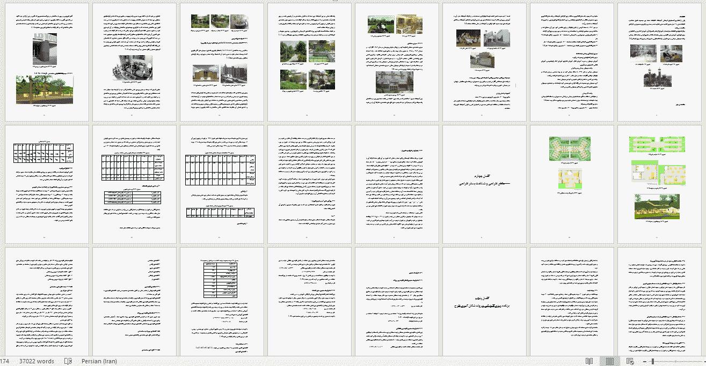 مطالعات معماری خانه سالمندان همراه با نقشه