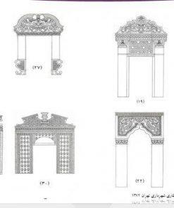 مطالعات معماری مرمت خانه فاطمی نایین