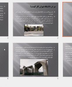 پاورپوینت سر در دانشگاه تهران