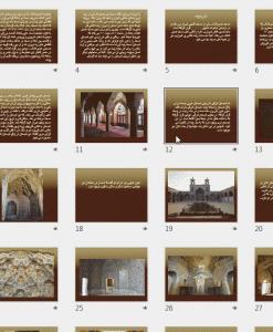 پاورپوینت مسجد نصیر الملک