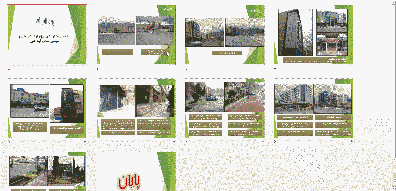 پاورپوینت تحلیل فضای شهریبررسی خیابان معالی آباد شیراز