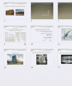 پاورپوینت معماری همساز با اقلیم سرد