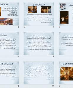 پاورپوینت نور طبیعی در معماری و معماری داخلی