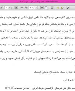 خلاصه کتاب بازشناسی هویت ایرانی اسلامی
