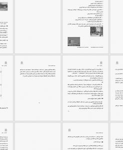 تبدیل pdf فارسی به word-